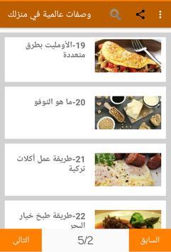 وصفات عالمية في منزلك screenshot 2