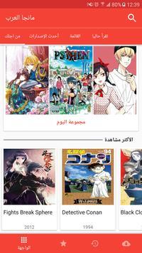 Manga Al-Arab - مانجا العرب تصوير الشاشة 1