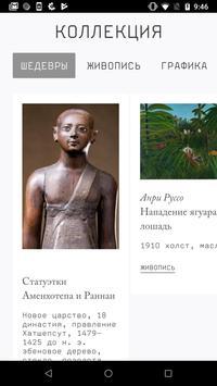 Пушкинский музей screenshot 3