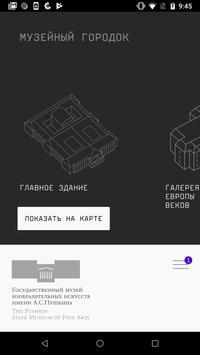 Пушкинский музей poster