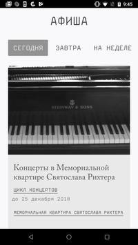 Пушкинский музей screenshot 2