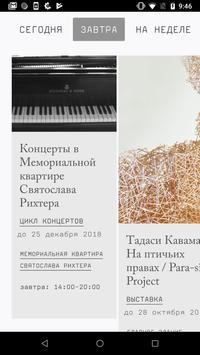 Пушкинский музей screenshot 4