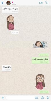 Arwa Stickers screenshot 1