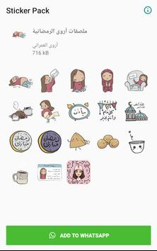 Arwa Ramadan Stickers poster