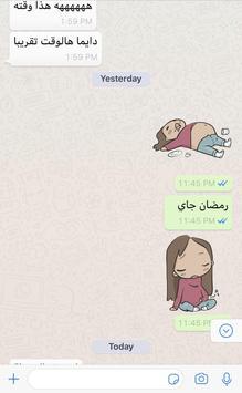 Arwa Ramadan Stickers screenshot 1