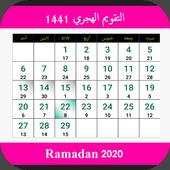 Islamic Calendar /Prayer Time /Widget /Qibla /Azan icon