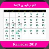 Islamic Calendar /Prayer Times /Ramadan /Qibla icon