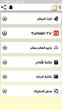 التلفزيون العربي | Arabic TV poster