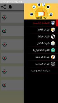 التلفزيون العربي | Arabic TV screenshot 1