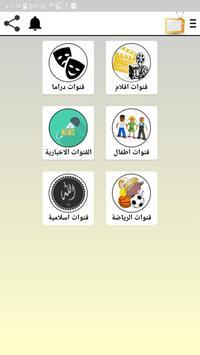 التلفزيون العربي | Arabic TV screenshot 2