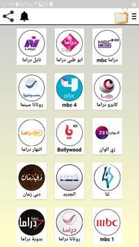 التلفزيون العربي | Arabic TV screenshot 4