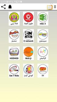 التلفزيون العربي | Arabic TV screenshot 5