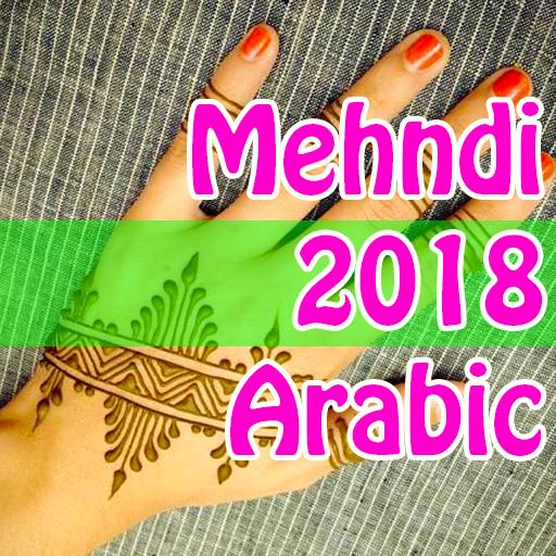 Arabic Mehndi Designs 2020