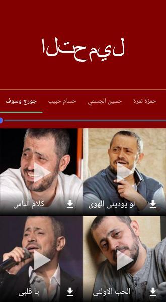 افضل مواقع تحميل اغاني عربية mp3