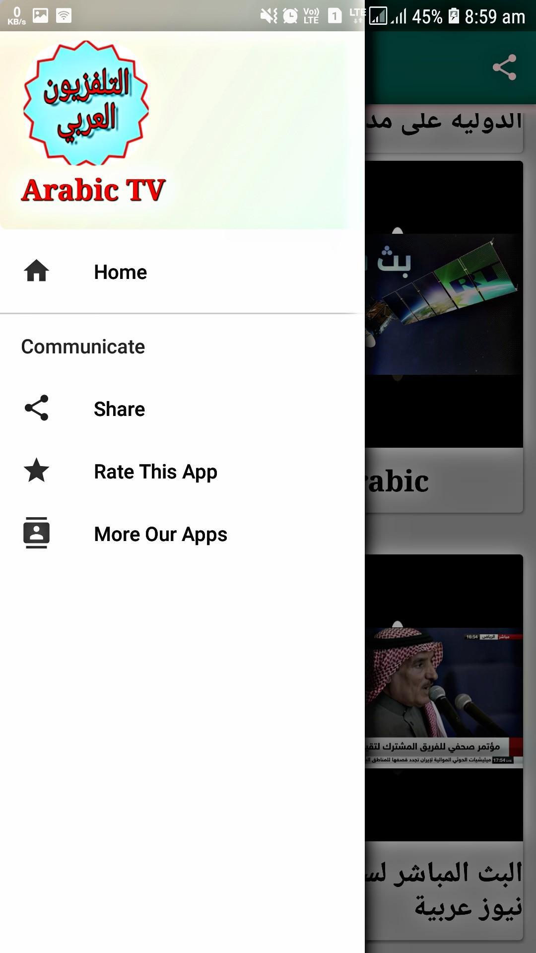 التلفزيون العربي - Arabic Live TV Free for Android - APK