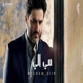 نور الزين وملحم زين - الله عليك icon