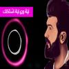 سيف نبيل - ليلة ورى ليلة  2018 icon