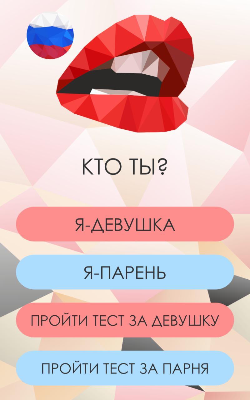 igri-testi-na-russkom-yazike-dlya-vzroslih