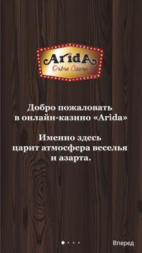 ARIDA screenshot 2