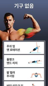 팔 운동 스크린샷 3