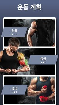 팔 운동 포스터