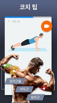 팔 운동 스크린샷 1
