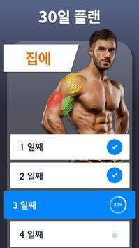 팔 운동 스크린샷 2