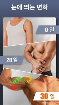 팔 운동 스크린샷 4