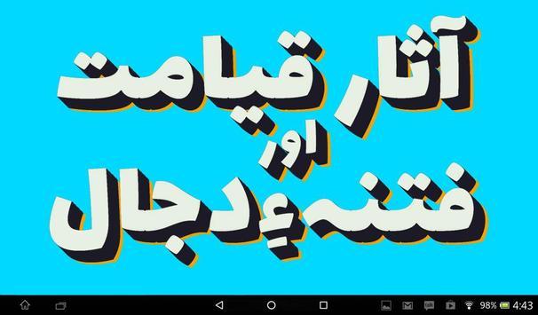 Asar e Qayamat aur Fitna e Dajjal screenshot 5