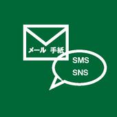 定型文メーカー  : メールテンプレート,SNSやSMSで利用できる文例集 icon