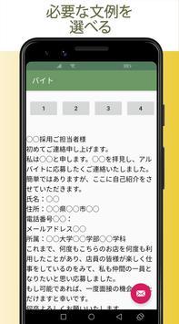 定型文メーカー  : メールテンプレート,SNSやSMSで利用できる文例集 screenshot 2