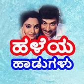 Old Kannada Songs icon