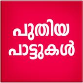 ikon New Malayalam Songs