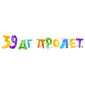 39 ОДЗ Пролет icon