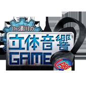 Dr.湯川の立体音響GAME LABO biểu tượng