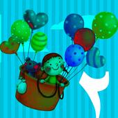 بهترین آهنگهای شاد کودکان(بدون اینترنت) icon