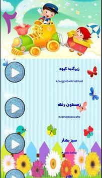 بهترین آهنگهای شاد کودکان(بدون اینترنت) screenshot 1