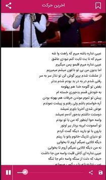 گلچین آهنگ های مسیح و آرش (بدون اینترنت) poster