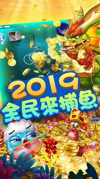 全民捕魚3D - 經典街機水族箱捕魚機,電玩達人首選 poster