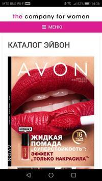 AvonOnline screenshot 3