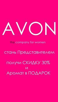AvonOnline poster
