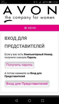 AvonOnline screenshot 7