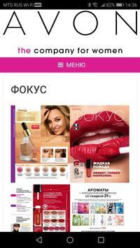 AvonOnline screenshot 4