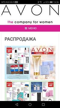 AvonOnline screenshot 5