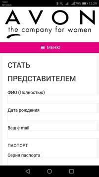 AvonOnline screenshot 6