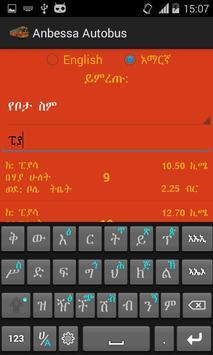 Ethiopian Anbessa Autobus አንበሳ አውቶቡስ (ባስ) screenshot 15