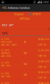 Ethiopian Anbessa Autobus አንበሳ አውቶቡስ (ባስ) screenshot 2