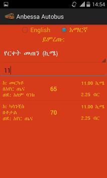 Ethiopian Anbessa Autobus አንበሳ አውቶቡስ (ባስ) screenshot 5
