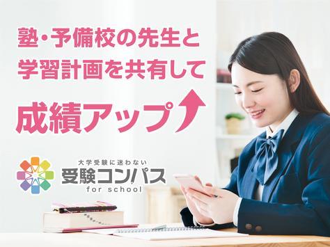 受験コンパス poster
