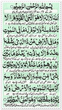 Ayat ul Kursi + Urdu (Offline) screenshot 1